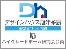 ローコスト住宅相談会、唐津、糸島、伊万里