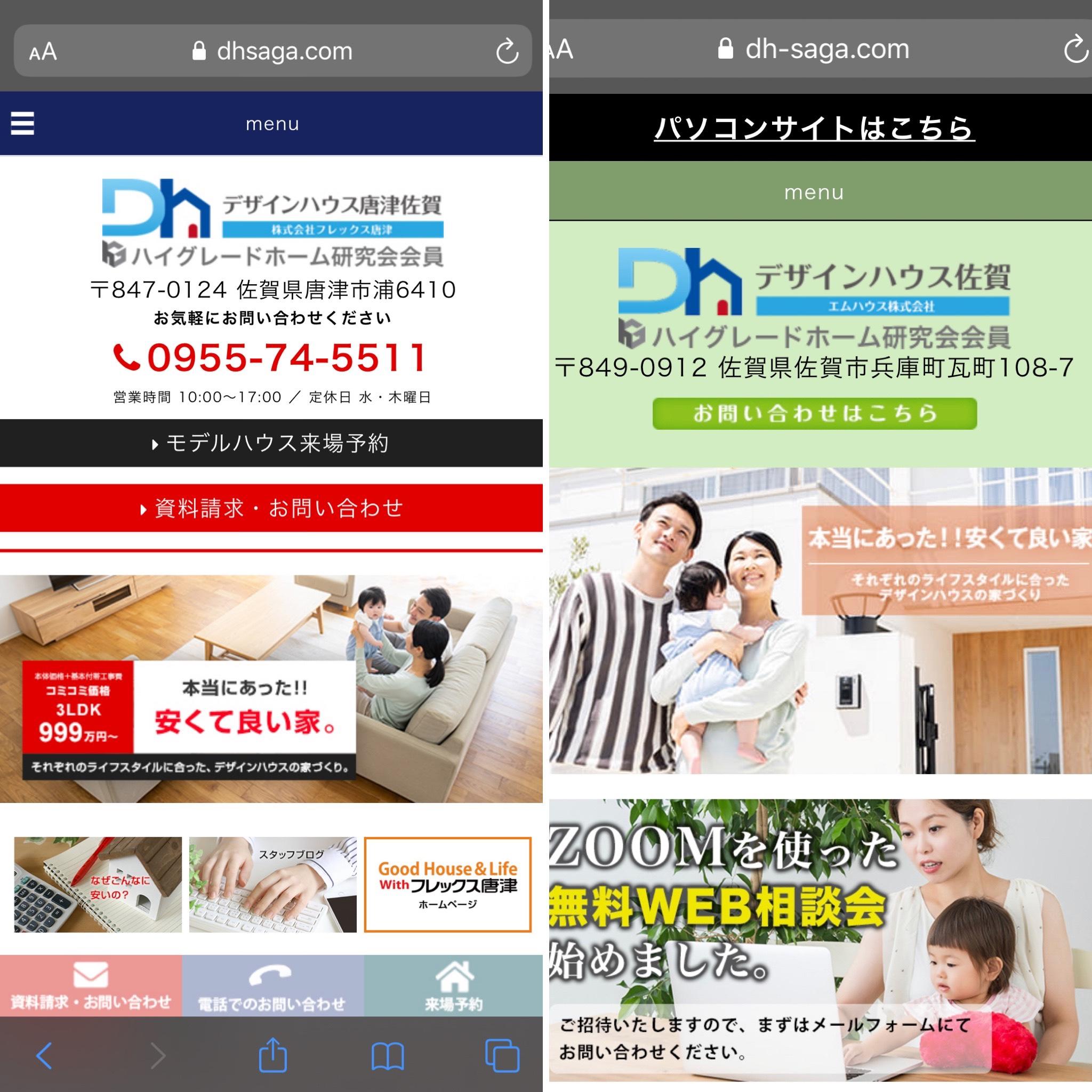 佐賀にはふたつのデザインハウスがあります。