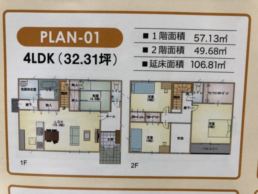 規格型住宅 プラン紹介